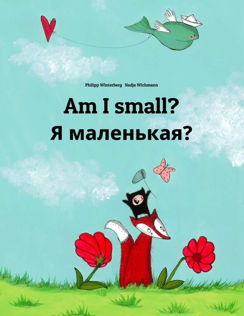 Я маленькая?